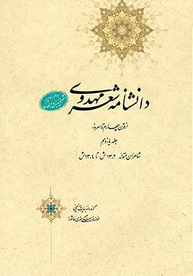 دانشنامه شعر مهدوی از قرن چهارم تا امروز (جلد یازدهم)