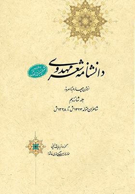 دانشنامه شعر مهدوی از قرن چهارم تا امروز (جلد شانزدهم)