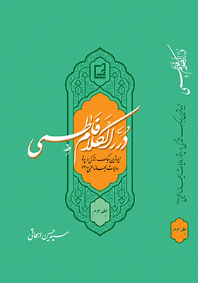 درر الکلام فاطمی (س) جلد سوم