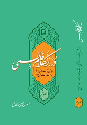 درر الکلام فاطمی (س) جلد پنجم