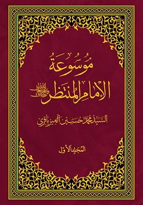 موسوعه الامام المنتظر (جلد اول)