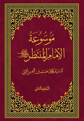 موسوعه الامام المنتظر (جلد دوم)