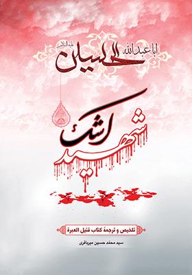 اباعبدالله الحسین (ع) شهید اشک: تلخیص و ترجمه کتاب قتیل العبره