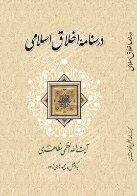 درسنامه اخلاق اسلامی