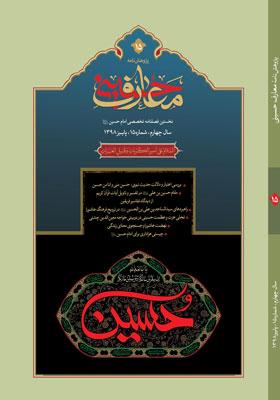 پژوهش نامه معارف حسینی؛ فصلنامه علمی تخصصی-شماره پانزدهم- پاییز 1398