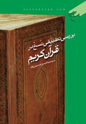 بررسی تطبیقی نسخ در قرآن کریم