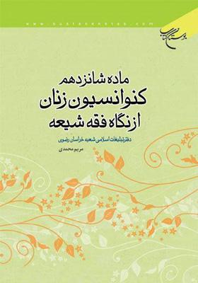 ماده شانزدهم کنوانسیون زنان از نگاه فقه شیعه