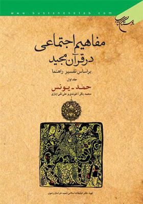 مفاهیم اجتماعی در قرآن بر اساس تفسیر راهنما - جلد اول: حمد - یونس