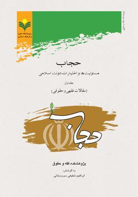 حجاب : مسئولیت ها و اختیارات دولت اسلامی : مقالات فقهی و حقوقی (جلد 1)