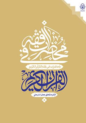 محاضرات فی فقه القرآن الکریم: دراسه حول ثمانی عشره آیه من آیات الاحکام