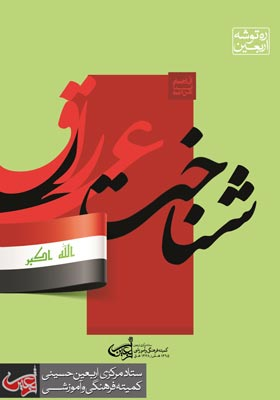 ره توشه اربعین، شناخت عراق (آشنایی با تاریخ، جغرافیا و فرهنگ)