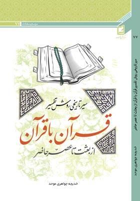 سیر تاریخی روش تفسیر قرآن با قرآن از بعثت تا عصر حاضر(سرمه ی سعادت 77)