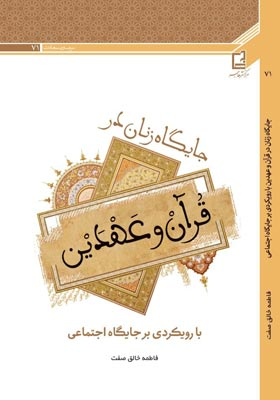 جایگاه زنان در قرآن و عهدین با رویکردی بر جایگاه اجتماعی(سرمه ی سعادت 76)