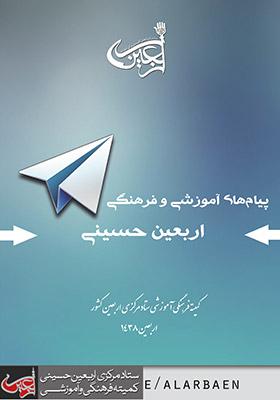 پیام های آموزشی و فرهنگی اربعین حسینی