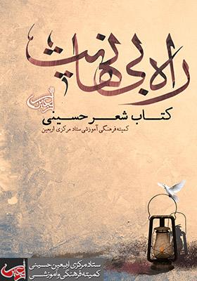 راه بی نهایت کتاب شعر حسینی