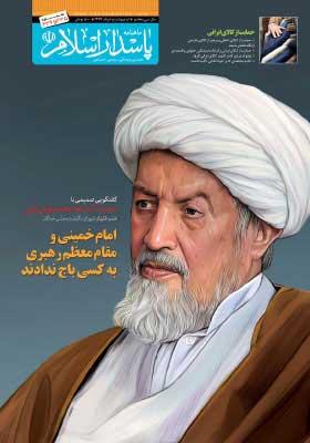 دو ماهنامه عقیدتی، فرهنگی، سیاسی و اجتماعی پاسدار اسلام (شماره 435 – 436 اردیبهشت - خرداد ۱۳۹۷)