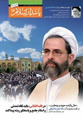 دو ماهنامه عقیدتی، فرهنگی، سیاسی و اجتماعی پاسدار اسلام (شماره 439 – 440 شهریور و مهر ۱۳۹۷)