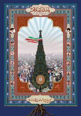 دو ماهنامه عقیدتی، فرهنگی، سیاسی و اجتماعی پاسدار اسلام (شماره 443 – 444 دی و بهمن ۱۳۹۷)