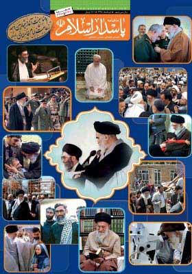 دو ماهنامه عقیدتی، فرهنگی، سیاسی و اجتماعی پاسدار اسلام (شماره 447 – 448 اردیبهشت و خرداد ۱۳۹8)