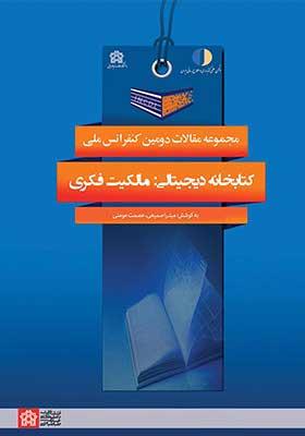 مجموعه مقالات دومین کنفرانس ملی کتابخانه دیجیتالی - مالکیت فکری
