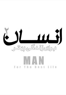 انسان برای زندگی بهتر 2
