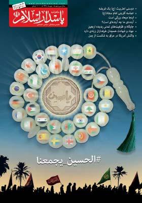 دو ماهنامه عقیدتی، فرهنگی، سیاسی و اجتماعی پاسدار اسلام (شماره 451 – 452 شهریور و مهر 1398)