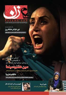 پیام زن: ماهنامه فرهنگی اجتماعی زن،خانواده و سبک زندگی فروردین 98 شماره 322