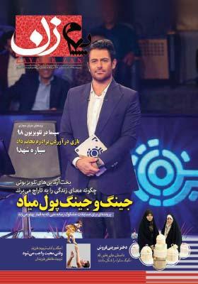 پیام زن: ماهنامه فرهنگی اجتماعی زن، خانواده و سبک زندگی اردیبهشت 98 شماره 323