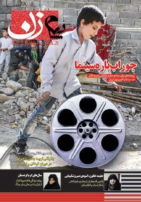 پیام زن: ماهنامه فرهنگی اجتماعی زن، خانواده و سبک زندگی تیر 98 شماره 325