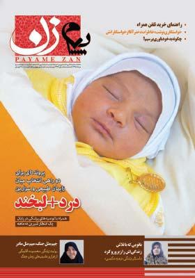 پیام زن: ماهنامه فرهنگی اجتماعی زن، خانواده و سبک زندگی مرداد 98 شماره 326