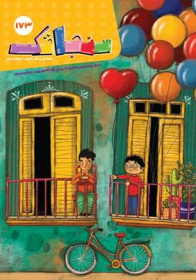 سنجاقک: ماهنامه فرهنگی آموزشی خردسالان ایران مرداد 98 شماره 17