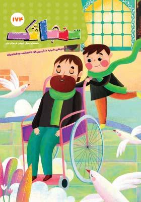 سنجاقک: ماهنامه فرهنگی آموزشی خردسالان ایران شهریور 98 شماره 174