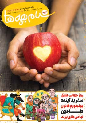 سلام بچه ها: ماهنامه فرهنگی نوجوانان ایران شماره 353 - مرداد 98