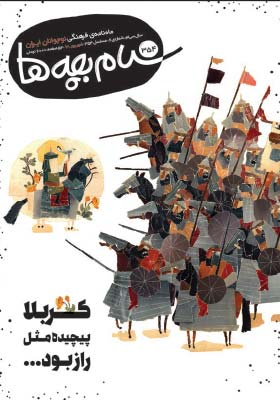 سلام بچه ها: ماهنامه فرهنگی نوجوانان ایران شماره 354 - شهریور 98