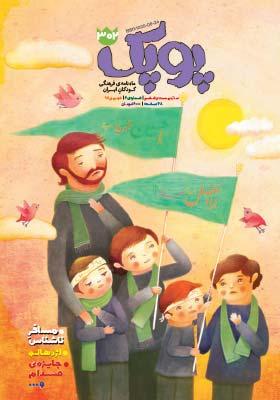 پوپک: ماه نامه ی فرهنگی کودکان ایران شهریور 98 شماره 302