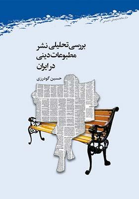 بررسی تحلیلی نشر مطبوعات دینی در ایران