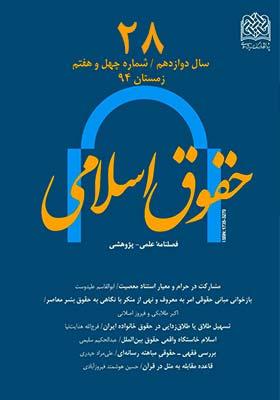 فصلنامه علمی پژوهشی حقوق اسلامی شماره 28 - بهار 1390