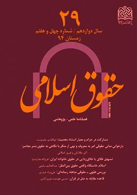 فصلنامه علمی پژوهشی حقوق اسلامی شماره 29 - تابستان 1390