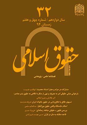 فصلنامه علمی پژوهشی حقوق اسلامی شماره 32 - بهار 1391