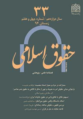 فصلنامه علمی پژوهشی حقوق اسلامی شماره 33 - تابستان 1391