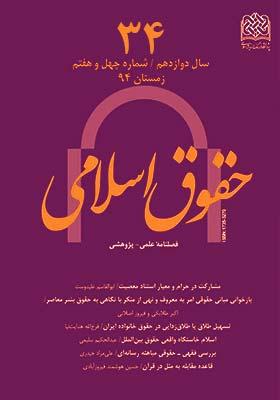 فصلنامه علمی پژوهشی حقوق اسلامی شماره 34 - پاییز 1391