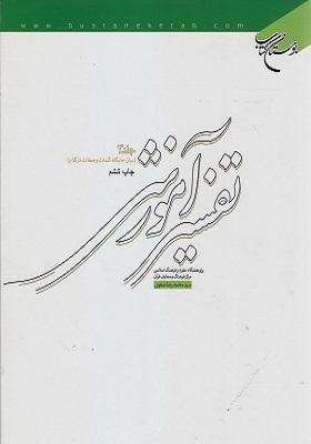 تفسیر آموزشی قرآن کریم جلد 3 (معانی واژه ها و ساختار ها)