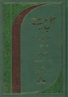 اهل بیت در قرآن و سنت(عربی-فارسی)