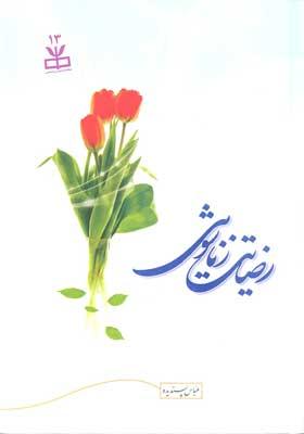 رضایت زناشویی: بررسی عوامل موفقیت زندگی زناشویی از دیدگاه اسلام