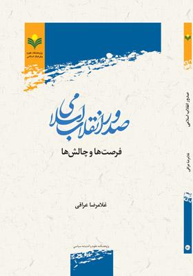 صدور انقلاب اسلامی: فرصت ها و چالش ها