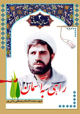 شهدای روحانی جلد 3(راهی به آسمان)شهید حجت السلام رادانی پور