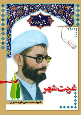 شهدای روحانی جلد7(غربت شهر)شهید محمد حسن شریف قنوت