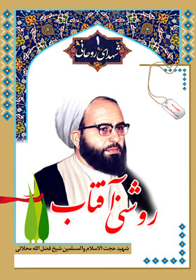 شهدای روحانی جلد1(روشنی آفتاب)شهید حجت السلام و المسلمین شیخ فضل الله محلاتی