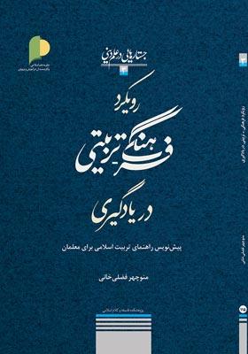 رویکرد فرهنگی ؛ تربیتی در یادگیری: پیش نویس راهنمای تربیت اسلامی برای معلمان