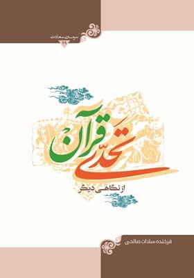 تحدی قرآن از نگاهی دیگر